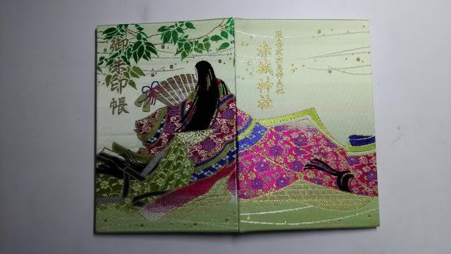 赤城神社のご朱印帳(群馬県水沼駅)
