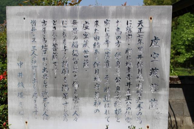 明照寺の歴史