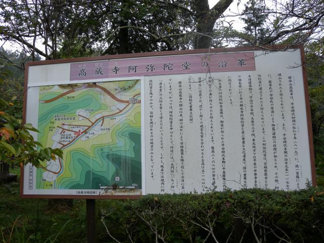 高藏寺の建物その他