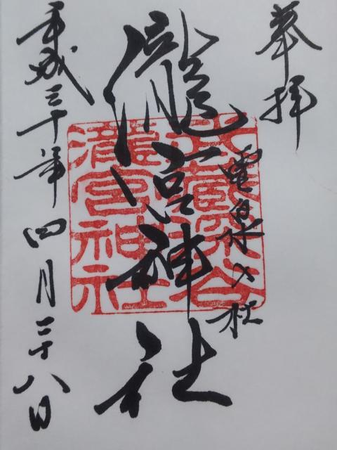 埼玉県瀧宮神社の御朱印