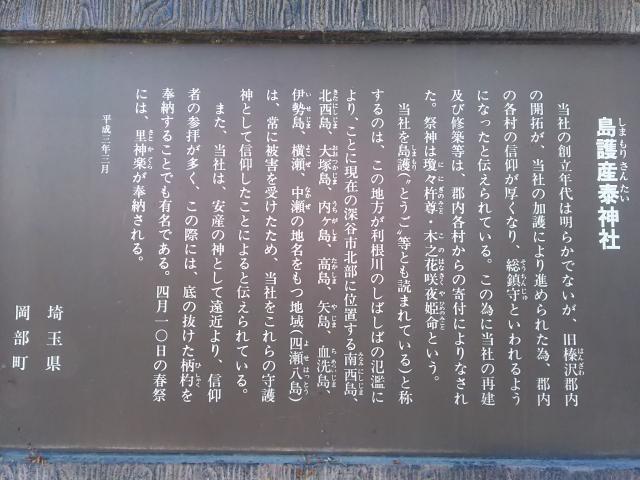 埼玉県島護産泰神社の歴史