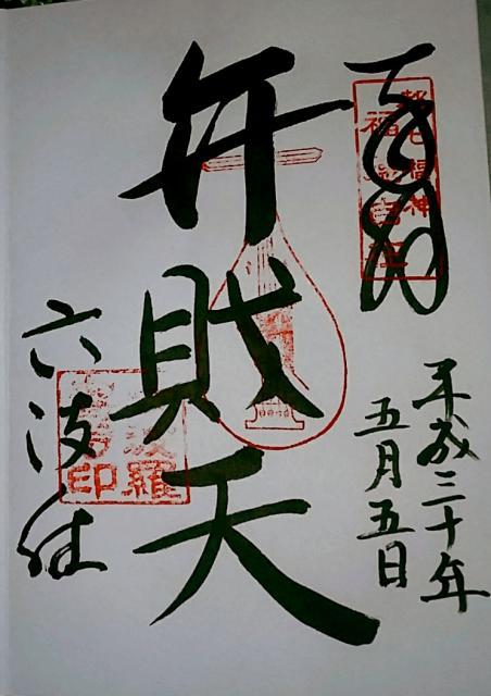 京都府六波羅蜜寺の御朱印