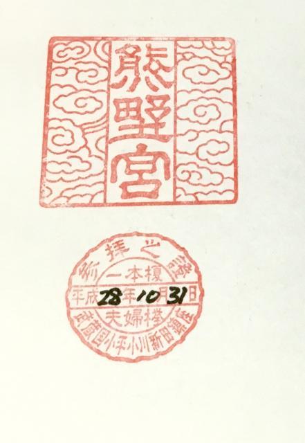 東京都熊野宮の御朱印