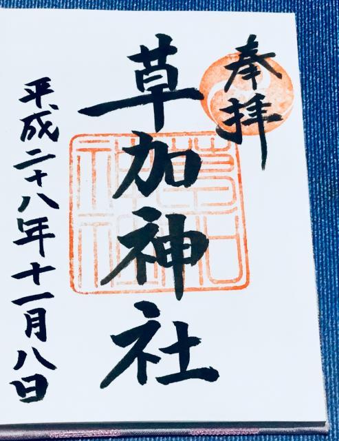 埼玉県草加神社の御朱印