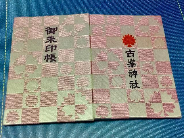 古峯神社の御朱印帳