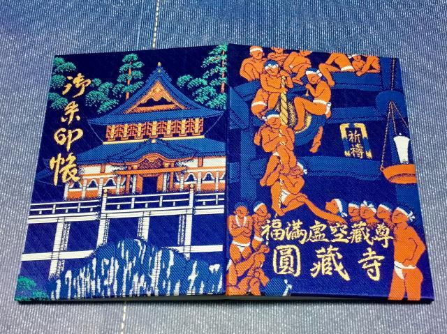 円蔵寺の御朱印帳