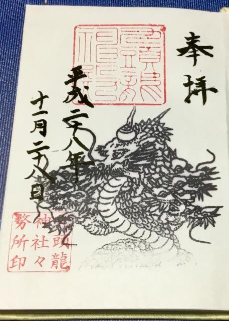 東京都九頭竜神社の御朱印