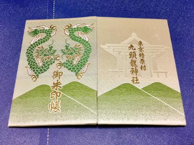 東京都九頭竜神社の御朱印帳