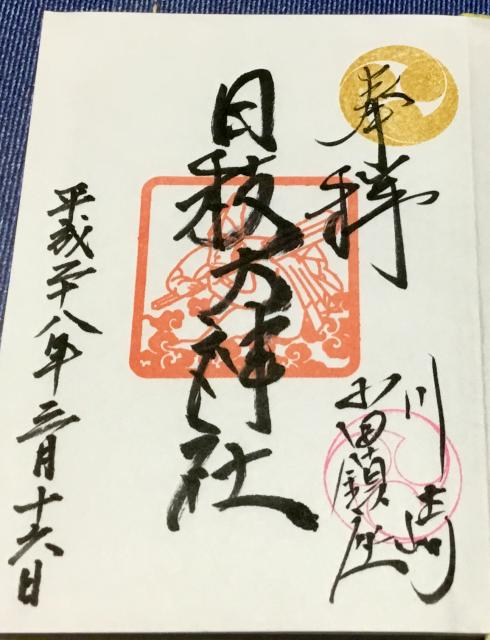 神奈川県日枝大神社の御朱印