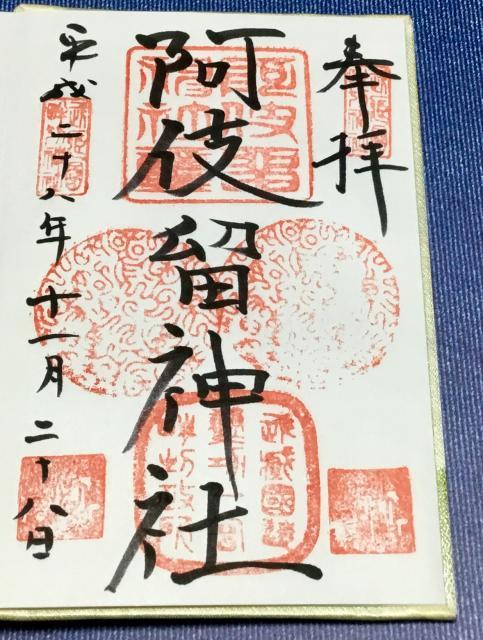 東京都阿伎留神社の御朱印