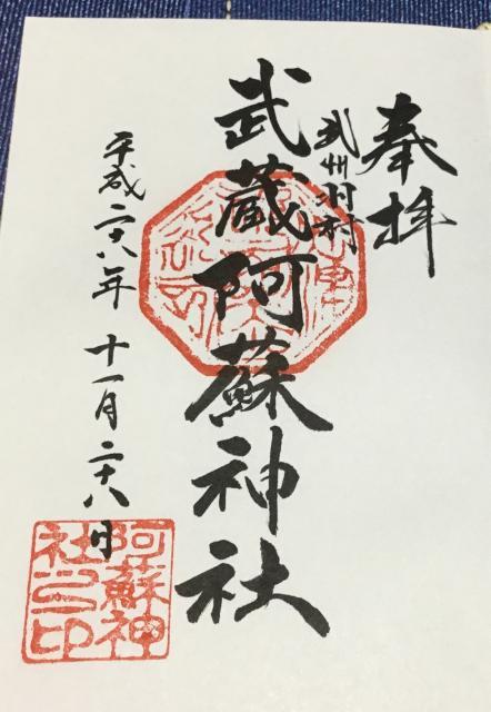 東京都阿蘇神社の御朱印