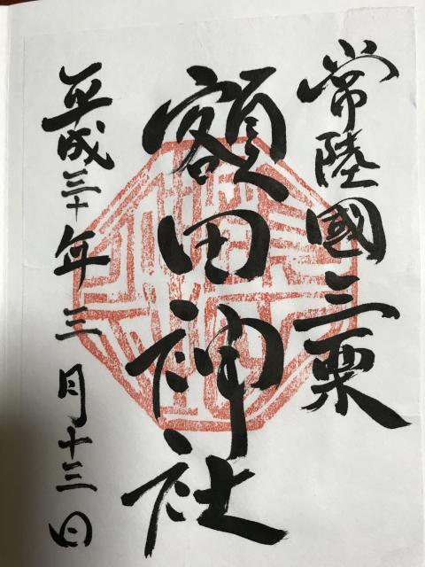 鹿島八幡神社の御朱印