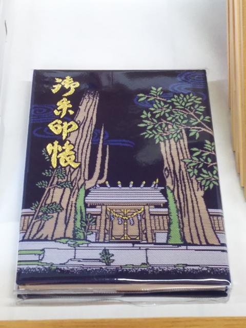 赤城神社のご朱印帳(群馬県本宿駅)