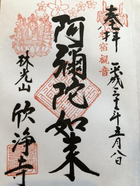 愛知県欣浄寺の御朱印