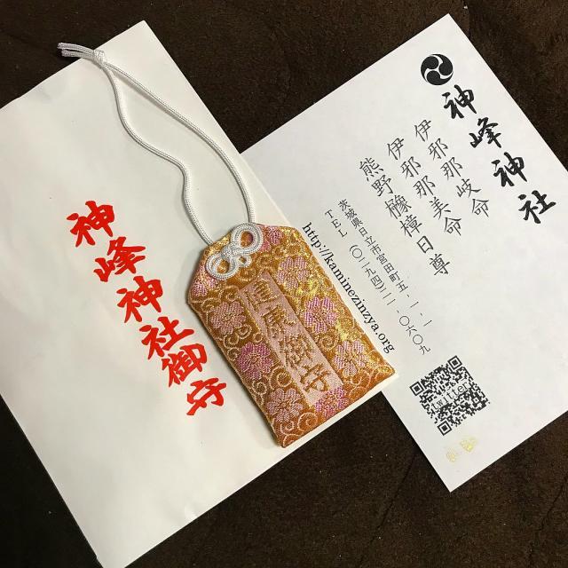 神峰神社のお守り