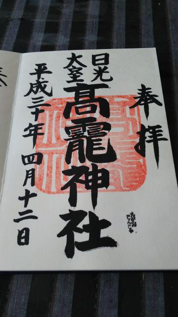 栃木県高龗神社の御朱印