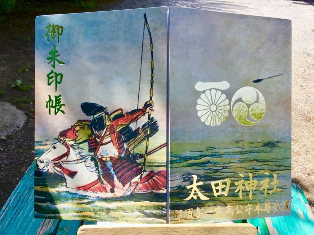 太田神社の御朱印帳