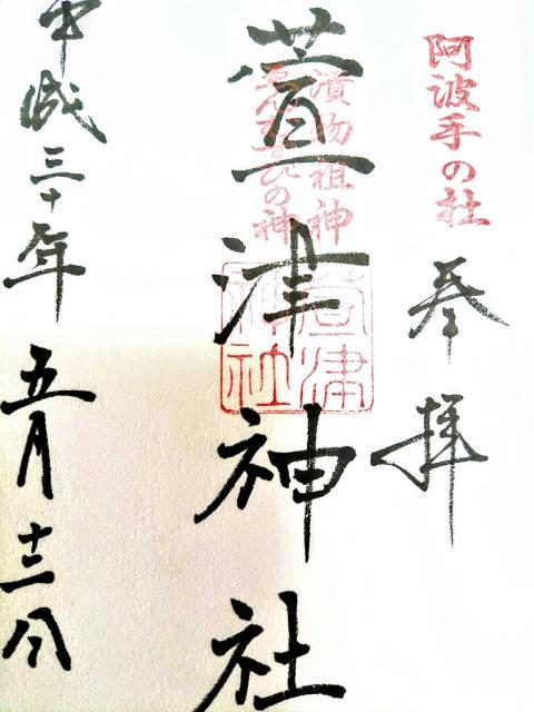 萱津神社の御朱印