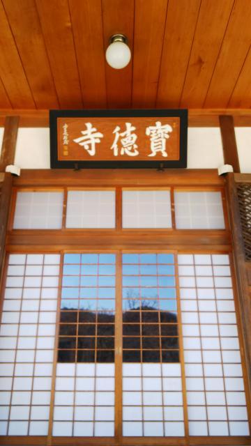 群馬県宝徳寺の本殿