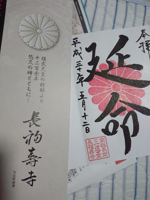千葉県長福寿寺の本殿