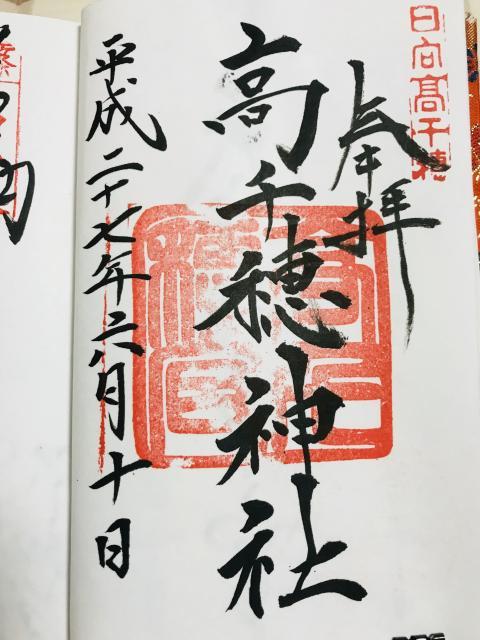 宮崎県高千穂神社の御朱印