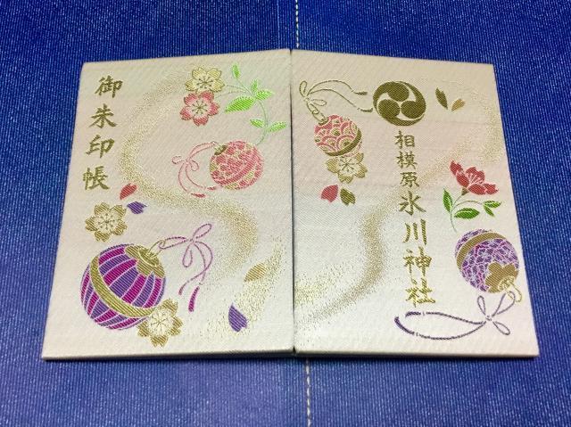 相模原氷川神社のご朱印帳(神奈川県南橋本駅)