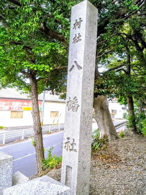 八幡社(渡内八幡社)(愛知県聚楽園駅) - その他建物の写真