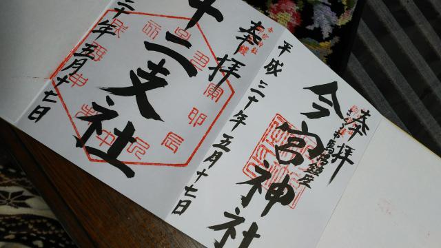 栃木県今宮神社の御朱印