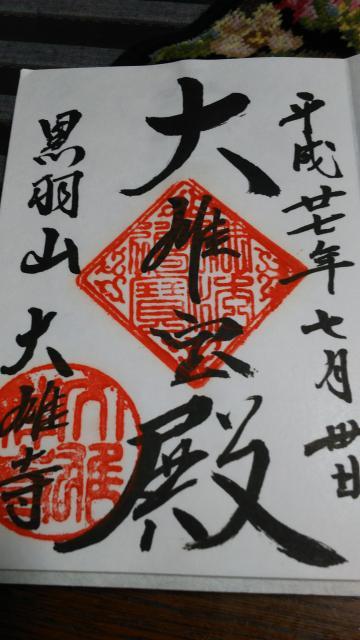 栃木県大雄寺の御朱印