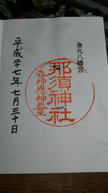 栃木県那須神社の御朱印