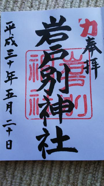 栃木県岩戸別神社の御朱印