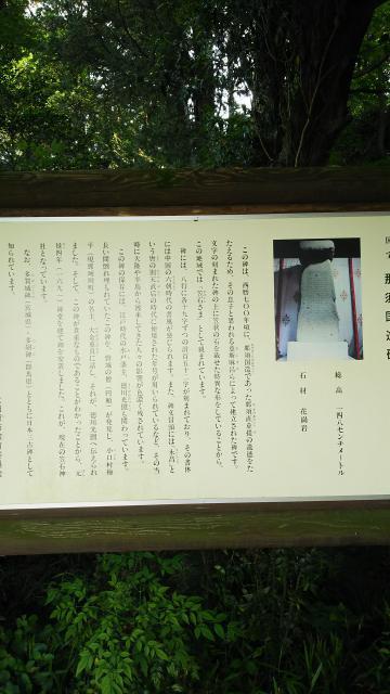 栃木県笠石神社の歴史