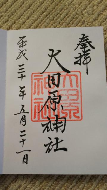 栃木県大田原神社の御朱印