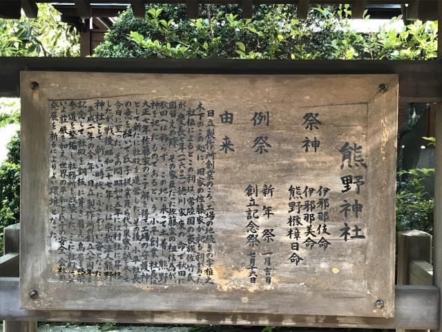 熊野神社(茨城県日立駅) - 歴史の写真