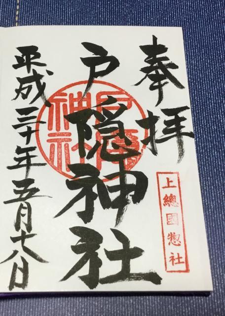 千葉県戸隠神社の本殿