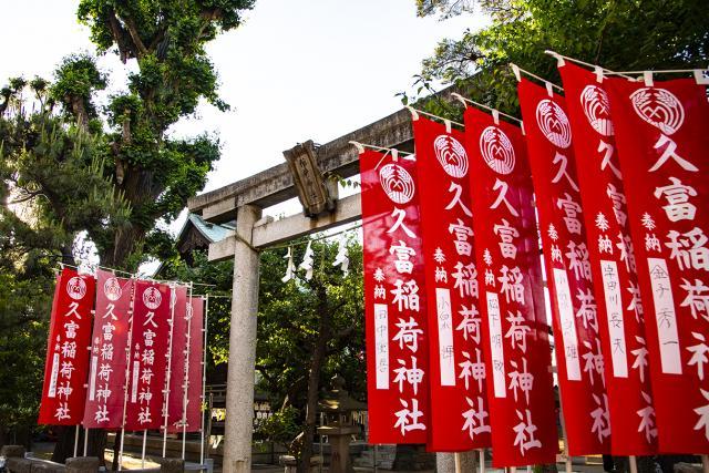 久富稲荷神社の建物その他