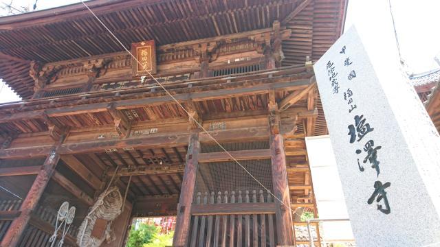 塩澤寺の山門