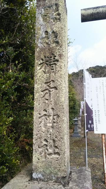 鹿児島県精矛神社の建物その他