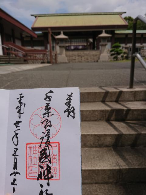 千葉県護国神社の建物その他
