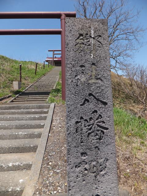 八幡神社(北海道中小屋駅) - その他建物の写真