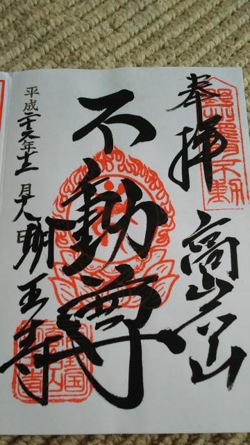 栃木県明王寺の御朱印