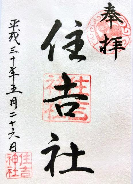 愛知県住吉社の御朱印