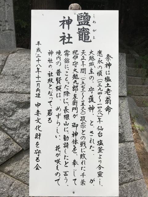 福島県塩釜神社の歴史
