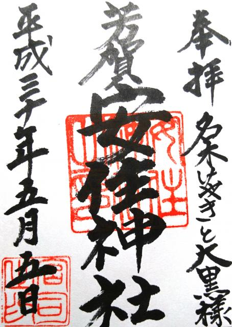 栃木県安住神社の御朱印