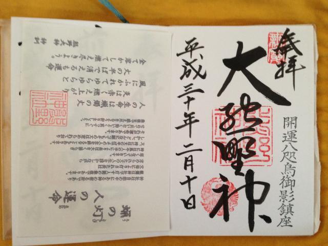 群馬県熊野神社の御朱印