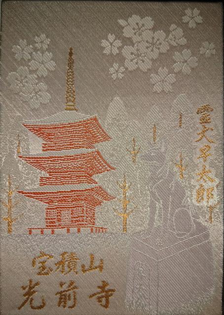 長野県宝積山 光前寺の写真