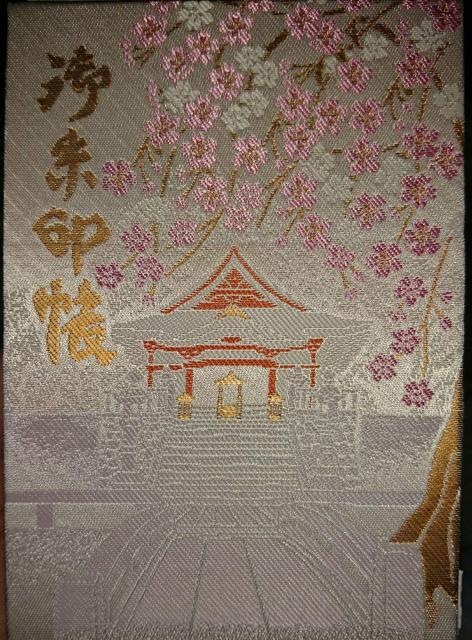 宝積山 光前寺のご朱印帳(長野県駒ケ根駅)
