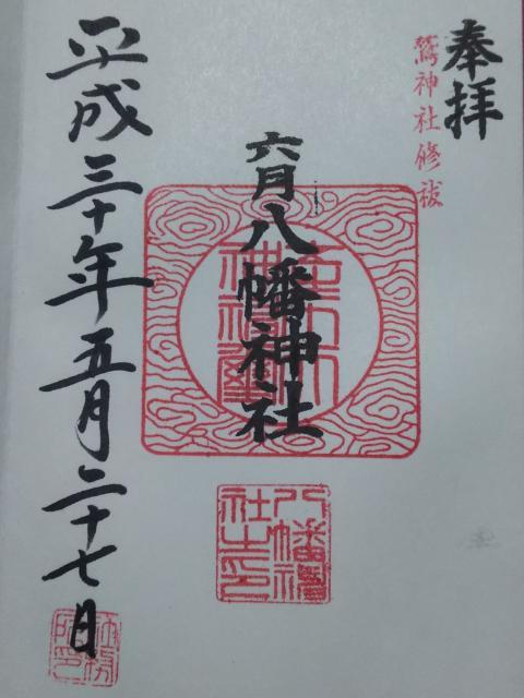 東京都六月八幡神社の御朱印