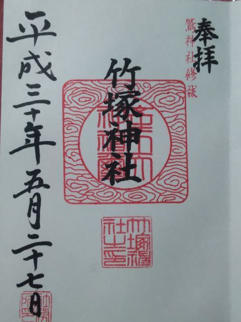 東京都竹塚神社の御朱印