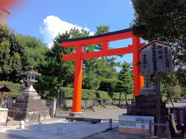 京都府吉田神社の鳥居